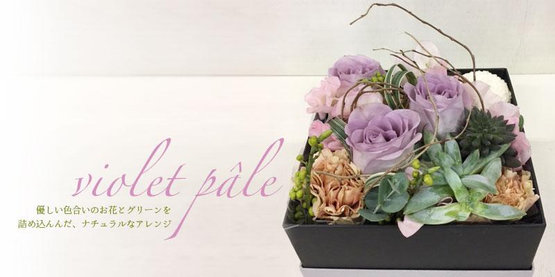 生花アレンジメント・ヴィオレパール_イル・モンド・デル・ヴェルデ